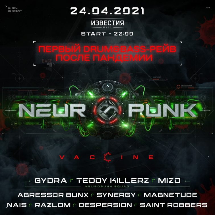 24.04 • Neuropunk Festival • Известия Hall